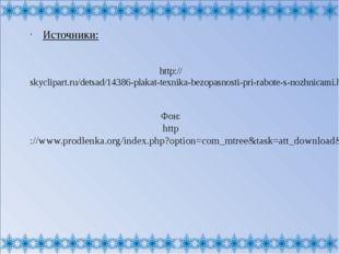 http://skyclipart.ru/detsad/14386-plakat-texnika-bezopasnosti-pri-rabote-s-n