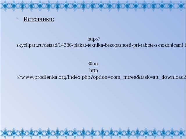 http://skyclipart.ru/detsad/14386-plakat-texnika-bezopasnosti-pri-rabote-s-n...