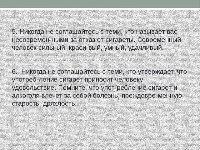 5. Никогда не соглашайтесь с теми, кто называет вас несовременными за отказ...