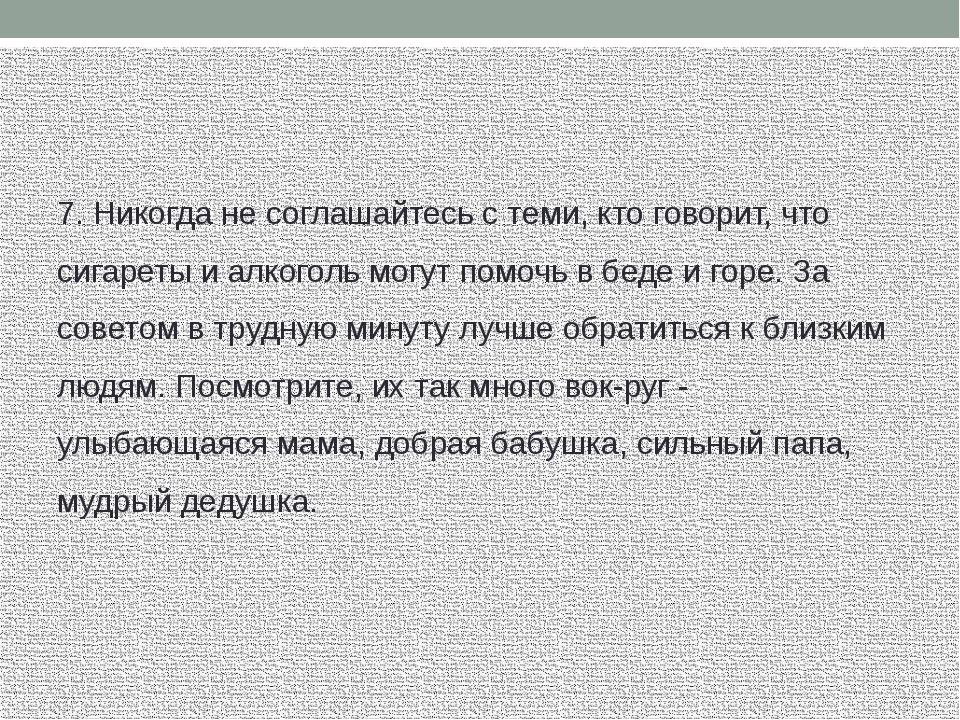 7. Никогда не соглашайтесь с теми, кто говорит, что сигареты и алкоголь могу...