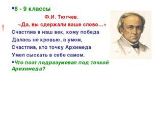 8 - 9 классы Ф.И. Тютчев. «Да, вы сдержали ваше слово…» Счастлив в наш век, к