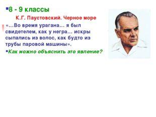 8 - 9 классы К.Г. Паустовский. Черное море «…Во время урагана… я был свидетел