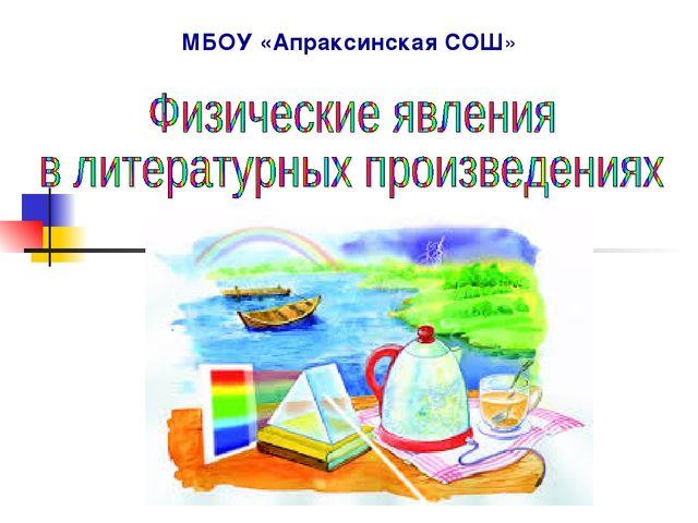МБОУ «Апраксинская СОШ»