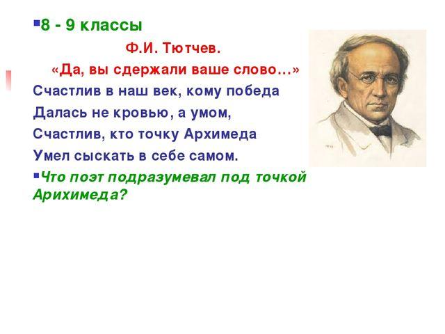 8 - 9 классы Ф.И. Тютчев. «Да, вы сдержали ваше слово…» Счастлив в наш век, к...