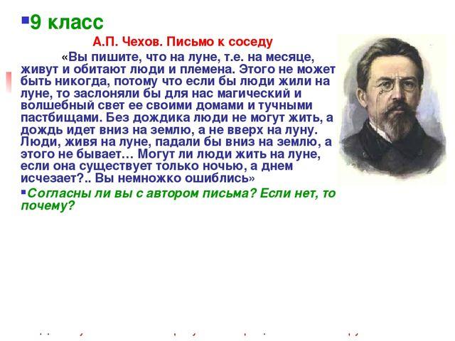 9 класс А.П. Чехов. Письмо к соседу «Вы пишите, что на луне, т.е. на месяце,...