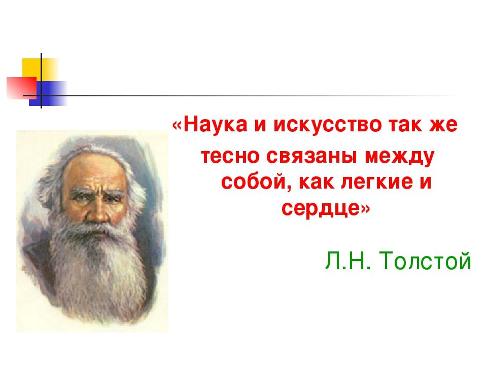 «Наука и искусство так же тесно связаны между собой, как легкие и сердце» Л....