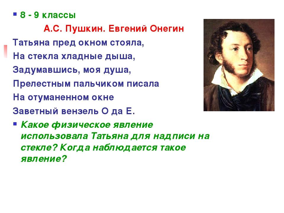 8 - 9 классы А.С. Пушкин. Евгений Онегин Татьяна пред окном стояла, На стекла...