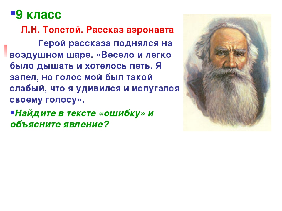 9 класс Л.Н. Толстой. Рассказ аэронавта Герой рассказа поднялся на воздушном...