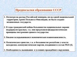 Предпосылки образования СССР 1. Несмотря на распад Российской империи, ни на