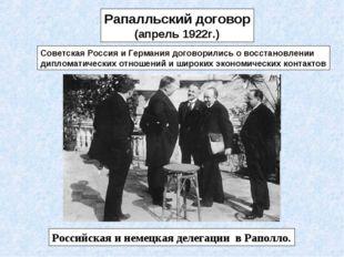 Рапалльский договор (апрель 1922г.) Советская Россия и Германия договорились