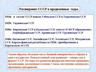 Расширение СССР в предвоенные годы. 1924г. в состав СССР вошли Узбекская ССР