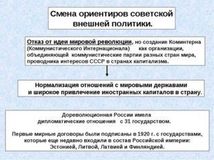 Смена ориентиров советской внешней политики. Нормализация отношений с мировым