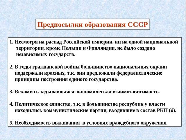 Предпосылки образования СССР 1. Несмотря на распад Российской империи, ни на...