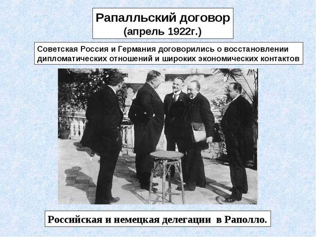 Рапалльский договор (апрель 1922г.) Советская Россия и Германия договорились...