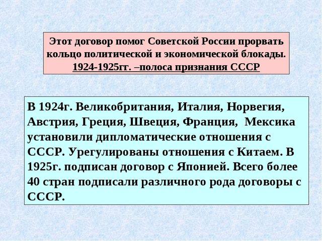 Этот договор помог Советской России прорвать кольцо политической и экономичес...