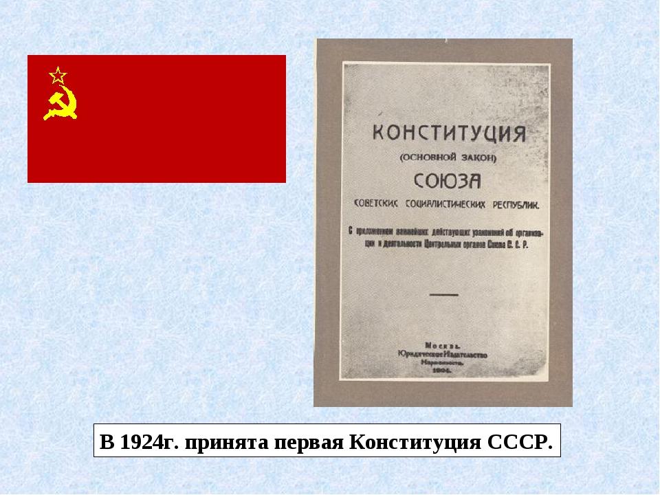 В 1924г. принята первая Конституция СССР.
