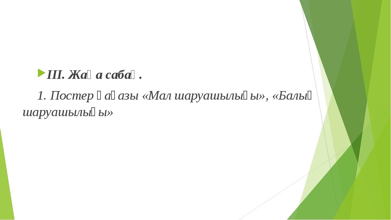 ІІІ. Жаңа сабақ. 1. Постер қағазы «Мал шаруашылығы», «Балық шаруашылығы»