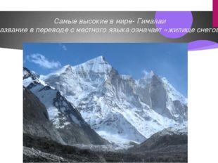 Самые высокие в мире- Гималаи (название в переводе с местного языка означает