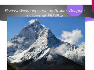 Высочайшая вершина на Земле Эверест с высотой 88848 м.