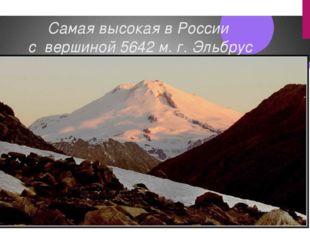 Самая высокая в России с вершиной 5642 м. г. Эльбрус
