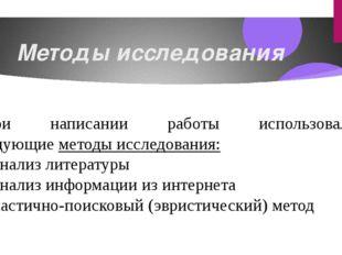Методы исследования При написании работы использовались следующиеметоды иссл