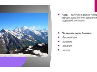Горы – выпуклая форма поверхности с хорошо выраженной вершиной подошвой склон