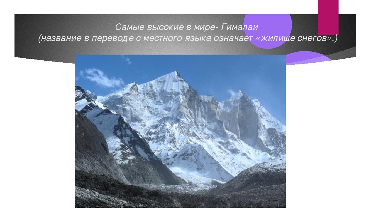 Самые высокие в мире- Гималаи (название в переводе с местного языка означает...
