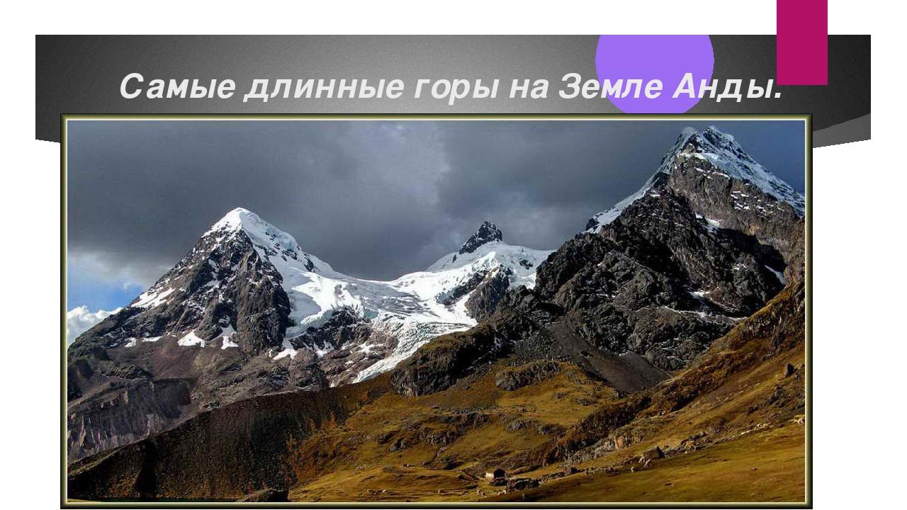 Самые длинные горы на Земле Анды.