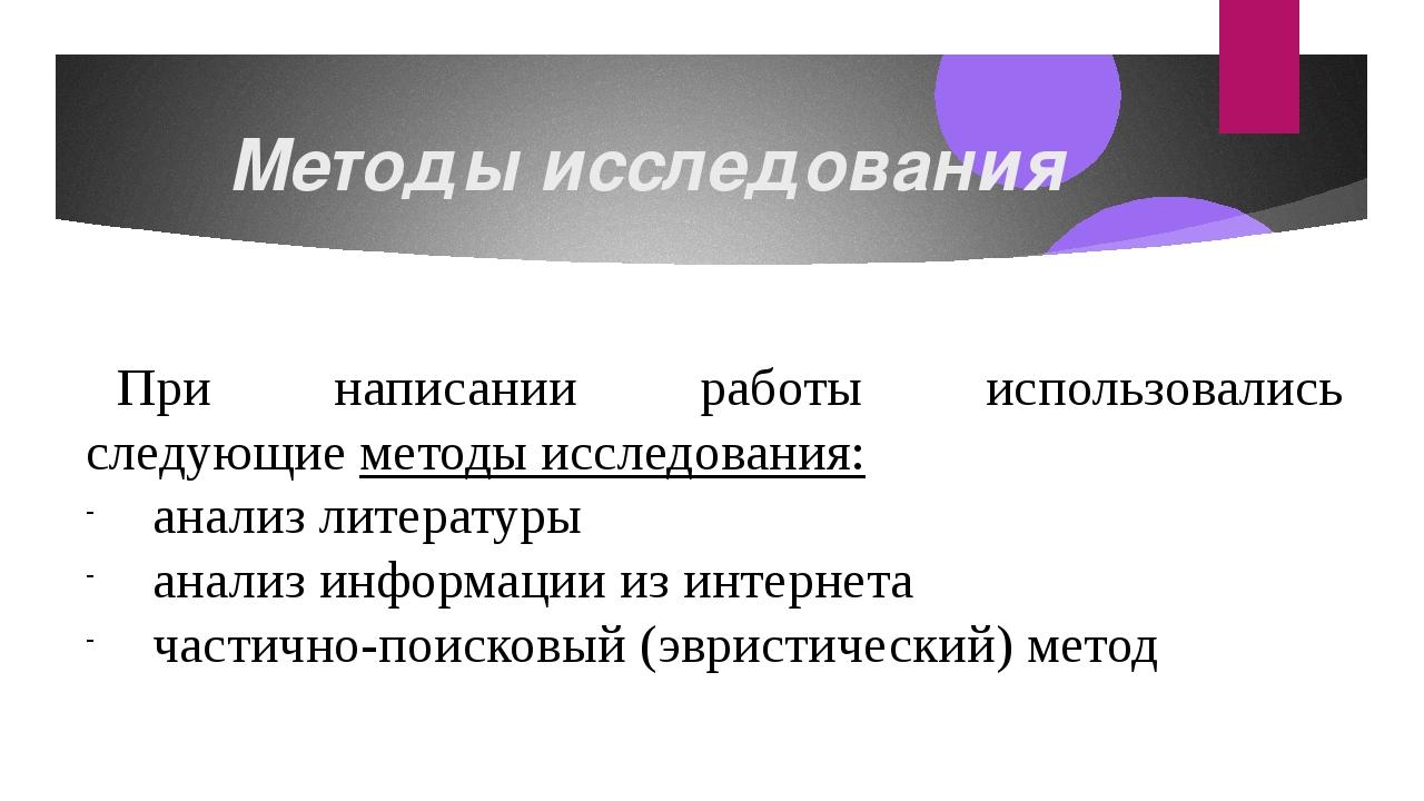 Методы исследования При написании работы использовались следующиеметоды иссл...