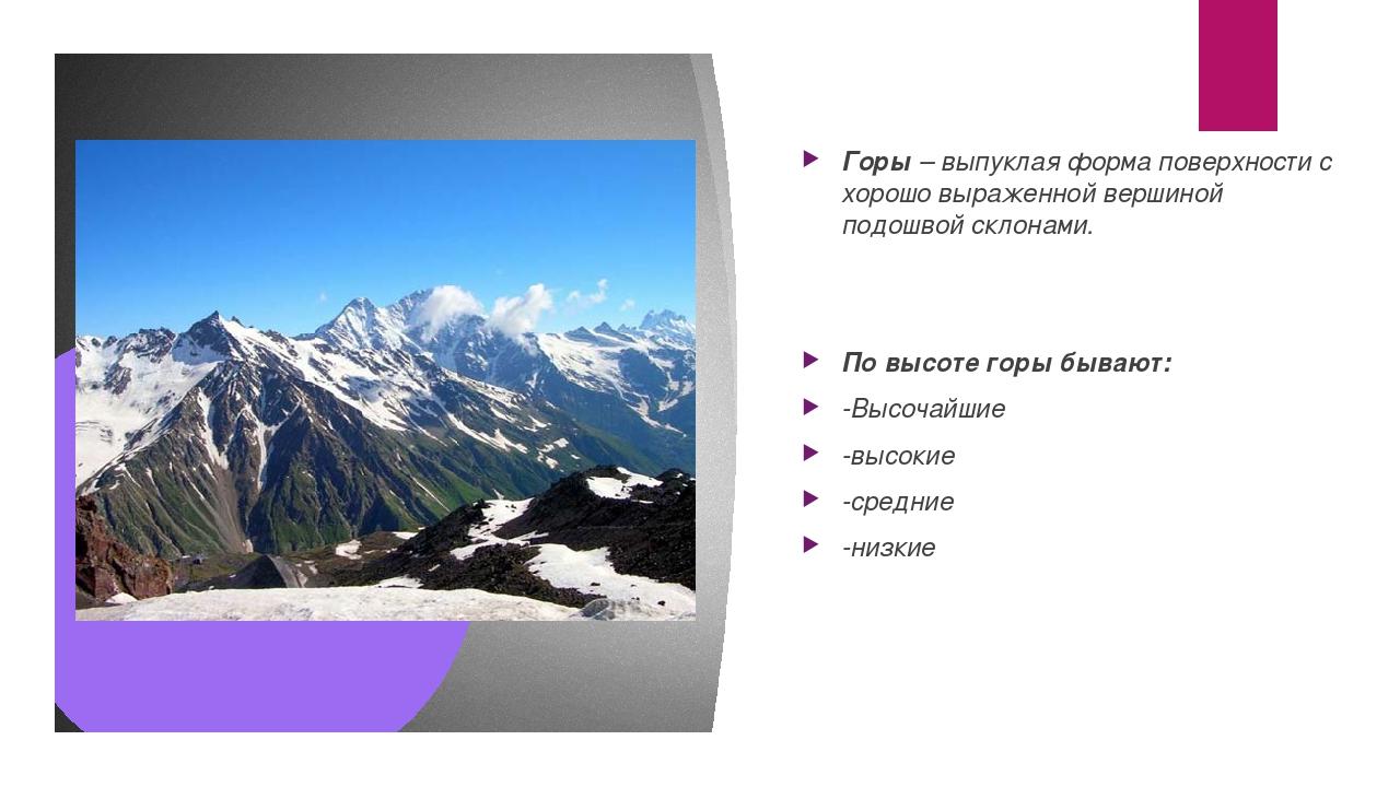 Горы – выпуклая форма поверхности с хорошо выраженной вершиной подошвой склон...