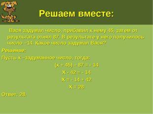 Решаем вместе: Вася задумал число, прибавил к нему 45, затем от результата от