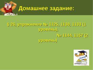 Домашнее задание: § 26, упражнение № 1125, 1130, 1133 (1 уровень), № 1144, 11