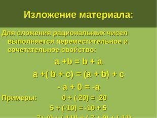 Изложение материала: Для сложения рациональных чисел выполняется переместител