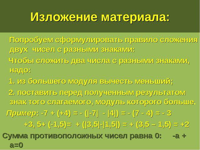 Изложение материала: Попробуем сформулировать правило сложения двух чисел с р...