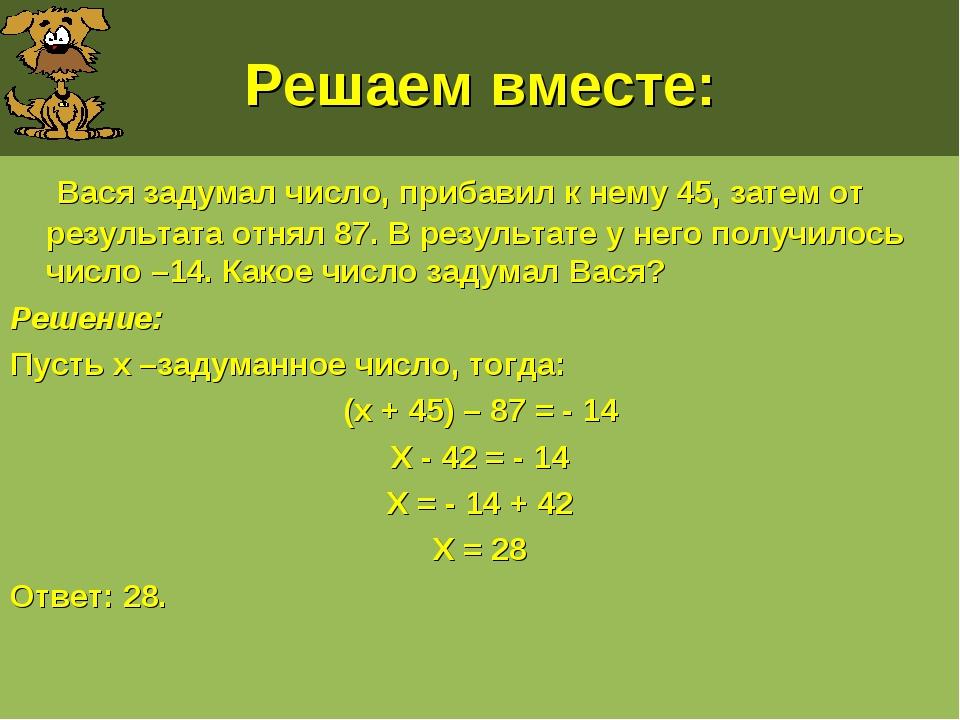Решаем вместе: Вася задумал число, прибавил к нему 45, затем от результата от...