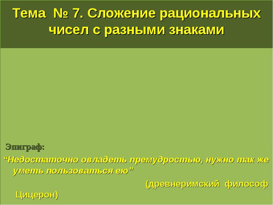 """Тема № 7. Сложение рациональных чисел с разными знаками Эпиграф: """"Недостаточн..."""