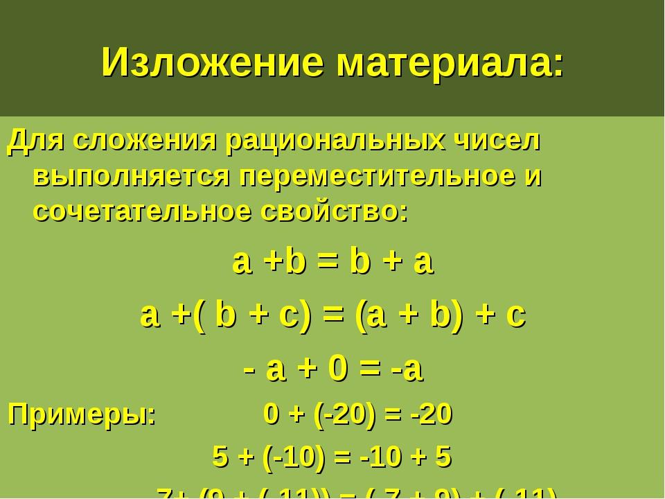 Изложение материала: Для сложения рациональных чисел выполняется переместител...