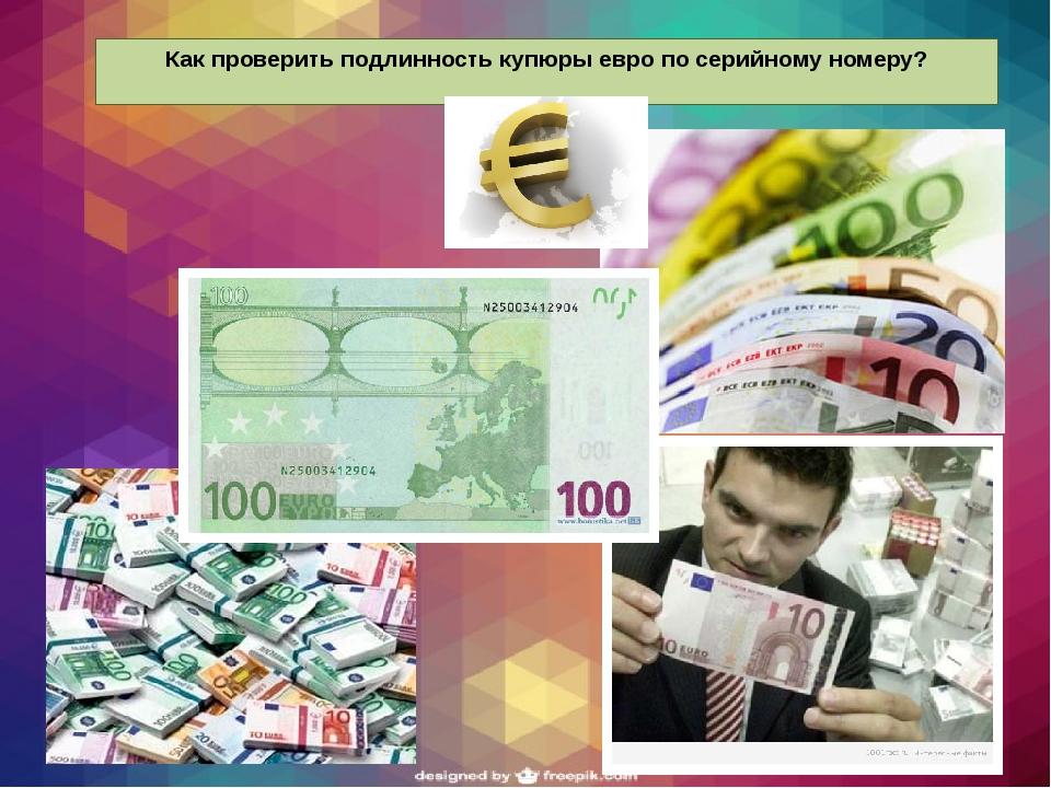 Как проверить подлинность купюры евро по серийному номеру?