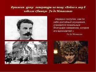 Фрагмент урока литературы на тему: «Война и мир в новелле «Пышка» Ги де Мопас