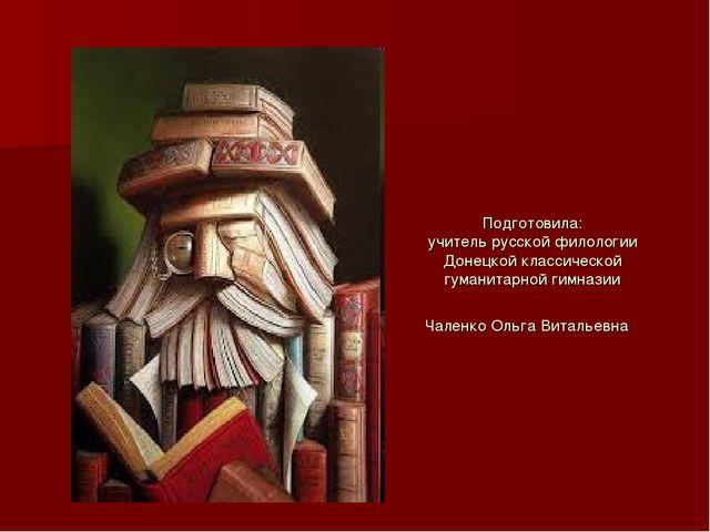 Подготовила: учитель русской филологии Донецкой классической гуманитарной гим...