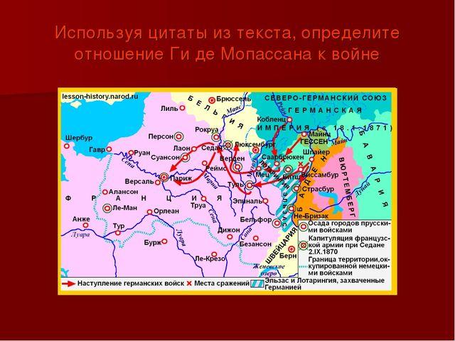 Используя цитаты из текста, определите отношение Ги де Мопассана к войне