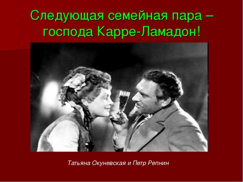 Следующая семейная пара – господа Карре-Ламадон! Татьяна Окуневская и Петр Ре...
