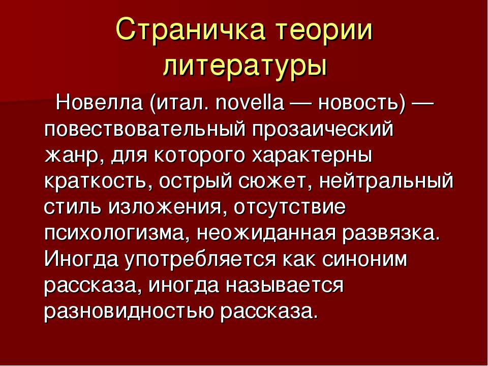 Страничка теории литературы Новелла (итал. novella — новость) — повествовател...