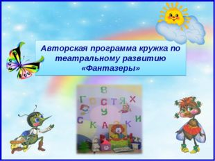 Авторская программа кружка по театральному развитию «Фантазеры»