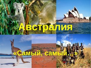 Австралия «Самый, самый…»