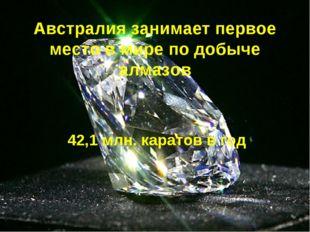 Австралия занимает первое место в мире по добыче алмазов 42,1 млн. каратов в