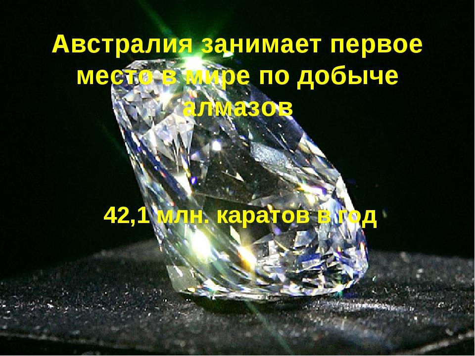 Австралия занимает первое место в мире по добыче алмазов 42,1 млн. каратов в...