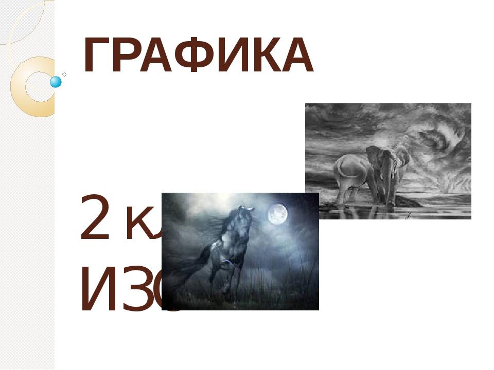 ГРАФИКА 2 класс ИЗО