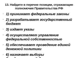 13. Найдите в перечне позиции, отражающие полномочия Правительства РФ 1) прин
