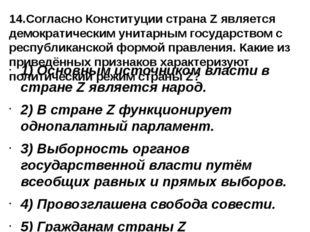 14.Согласно Конституции страна Z является демократическим унитарным государст
